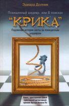 Долник Эдвард - Похищенный шедевр, или В поисках Крика' обложка книги