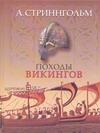 Стриннгольм А.М. - Походы викингов' обложка книги