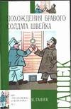 Гашек Я. - Похождения бравого солдата Швейка во время мировой войны обложка книги