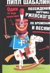 Шабалин Пипл - Похождения поручика Ржевского по временам и весям. Один за всех мушкетеров' обложка книги