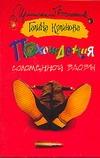 Куликова Г. М. - Похождения соломенной вдовы обложка книги