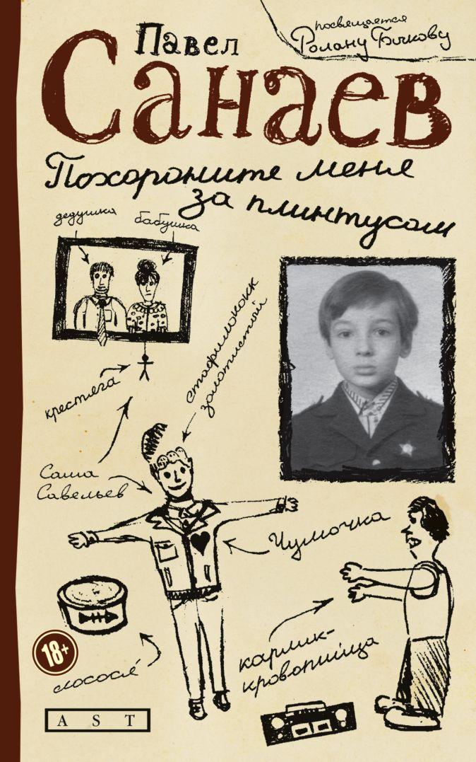Похороните меня за плинтусом Павел Санаев