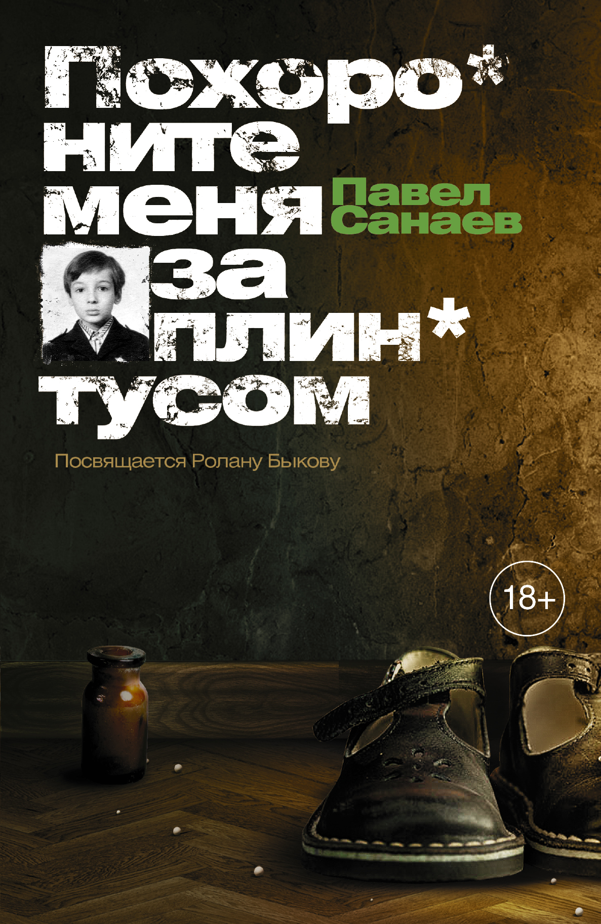 Санаев П. Похороните меня за плинтусом повести земли русской токмакова и п