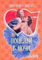 Сэндс Л. - Поцелуй в ночи' обложка книги