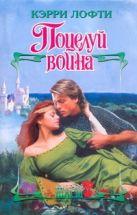 Лофти Кэрри - Поцелуй воина' обложка книги