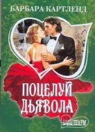 Картленд Б. - Поцелуй дьявола' обложка книги