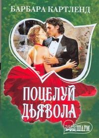 Картленд Б. - Поцелуй дьявола обложка книги