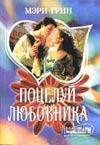 Грин М. - Поцелуй любовника' обложка книги