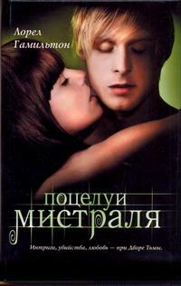 Поцелуй Мистраля : фантастический роман Гамильтон Л.