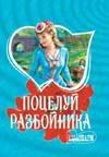 Грин М. - Поцелуй разбойника' обложка книги