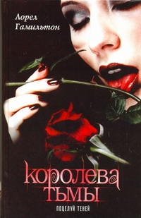 Гамильтон Л. - Поцелуй теней обложка книги