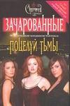 Александер Б. - Поцелуй тьмы' обложка книги