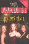 Александер Б. - Поцелуй тьмы обложка книги