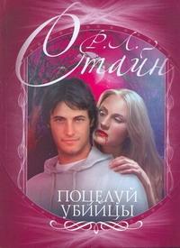Стайн Р.Л. - Поцелуй убийцы обложка книги