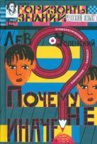 Успенский Л.В. - Почему  не иначе?' обложка книги