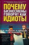 Фьюджер Б. - Почему бизнесмены говорят как идиоты' обложка книги