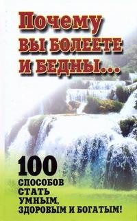 Почему вы болеете и бедны...100 способов стать умным, здоровым и богатым! Орлова Л.