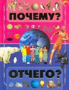 Чайка Е.С. - Почему и отчего?' обложка книги