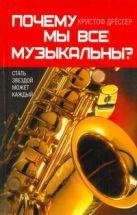 Дрёссер Кристоф - Почему мы все музыкальны?' обложка книги
