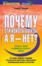 Шемин Р. - Почему эти идиоты богаты, а я  - нет?' обложка книги