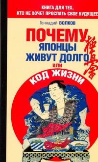 Волков Г. - Почему японцы живут долго, или Код жизни обложка книги