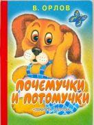 Орлов В.Н. - Почемучки и потомучки' обложка книги