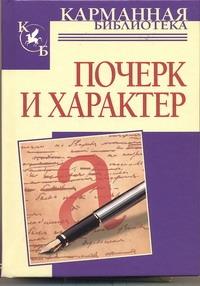 Почерк и характер Соломевич В.И.