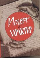 Соломевич В.И. - Почерк и характер' обложка книги