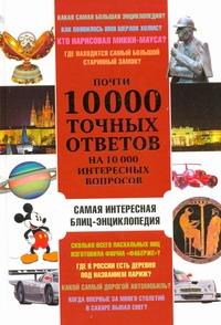 Баранник В.В. Почти 10 000 точных ответов на 10 000 интересных вопросов рокфеллер джон дэвисон как я нажил 500 000 000 мемуары миллиардера