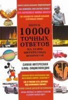 Баранник В.В. - Почти 10 000 точных ответов на 10 000 интересных вопросов' обложка книги