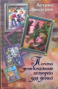 Линдгрен А. - Почти детективные истории для детей обложка книги