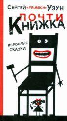 Узун Сергей - Почти книжка' обложка книги