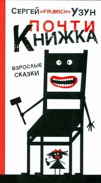 Почти книжка Узун Сергей