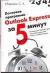Маринин С.А. - Почтовая программа Outlook Express' обложка книги