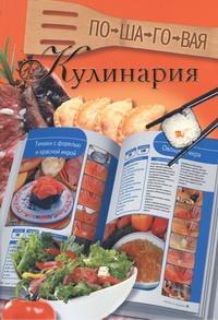 Пошаговая кулинария Нестерова Д.В.