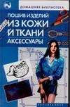 Жолобчук В.В. - Пошив изделий из кожи и ткани. Аксессуары' обложка книги