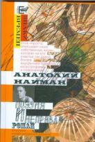 Найман А. Г. - Поэзия и неправда' обложка книги