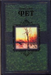 Поэзия. Проза. Современники о Фете Фет А. А.