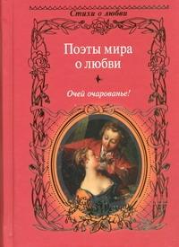 Поэты мира о любви. Очей очарованье! Бастиан Ф.С.