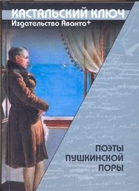 Поэты пушкинской поры Жуковский В.А.