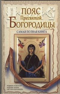 Агафонова Людмила Пояс Пресвятой Богородицы