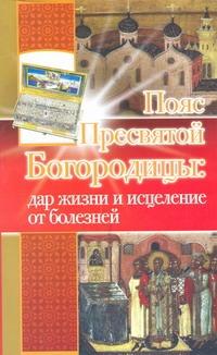 Верховцева Светлана Пояс Пресвятой Богородицы: дар жизни и исцеления от болезней