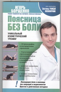Борщенко И.А. Поясница без боли игорь борщенко поясница без боли уникальный изометрический тренинг