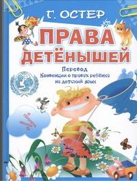 Остер Г. Б. Права детёнышей раскраски умка григорий остер