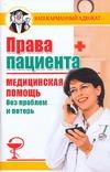 Бачурина Елена - Права пациента. Медицинская помощь без проблем и потерь' обложка книги