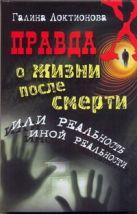 Локтионова Г. - Правда о жизни после смерти, или Реальность иной реальности' обложка книги