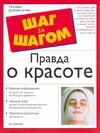 Джеймс Кэт - Правда о красоте' обложка книги