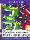 Белютин Элий - Правда памяти: картины и люди' обложка книги