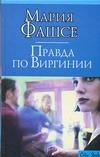 Фашсе М. - Правда по Виргинии' обложка книги