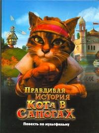 Правдивая история Кота в сапогах Гийо Лоранс